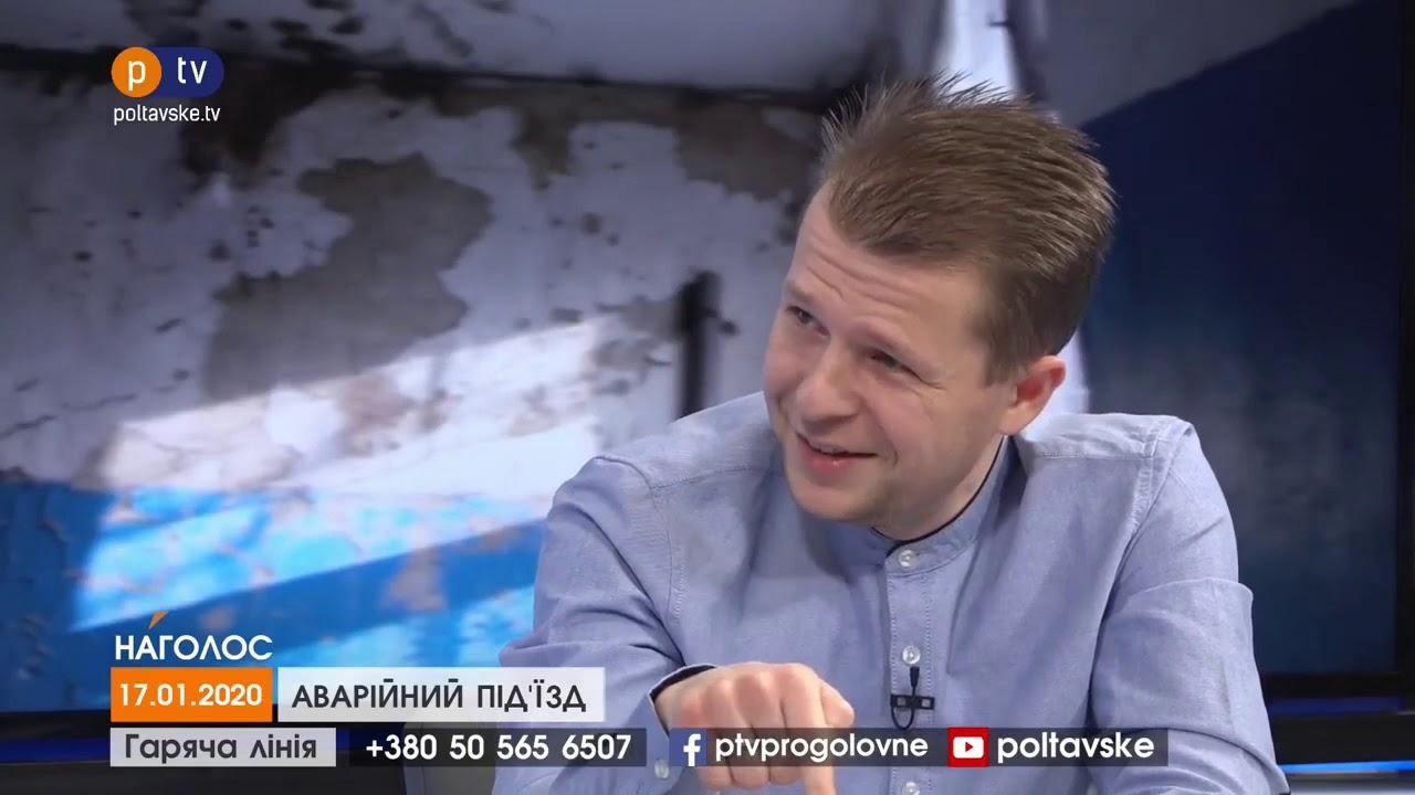 Говоримо про ОСББ на Poltavske.tv 17.01.2020