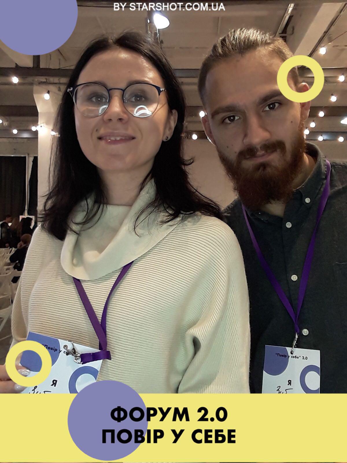 Анастасія та Сергій Зуб відвідали форум «Повір у себе 2.0»