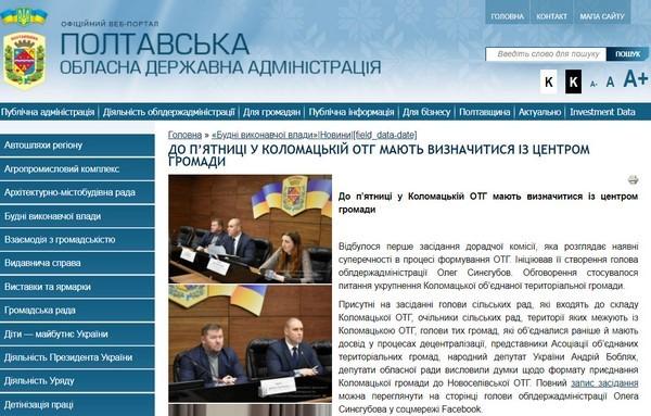 На фото: скрін з сайту ОДА з пропозицією Коломацькій ОТГ самостійно визначитися з центром громади