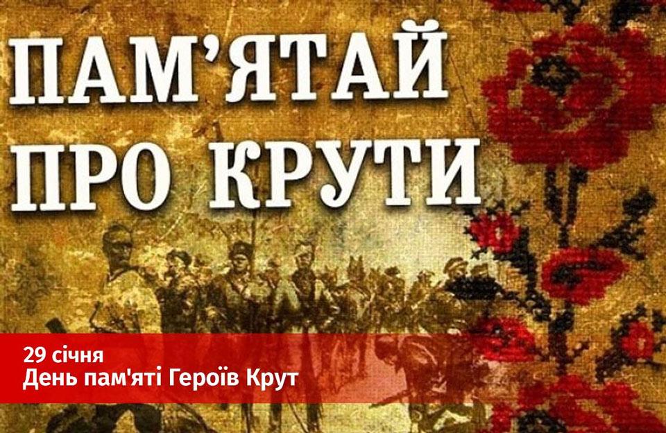 Шамота: У Полтаві з'явиться меморіал землякам-учасникам бою під Крутами /  Полтавщина