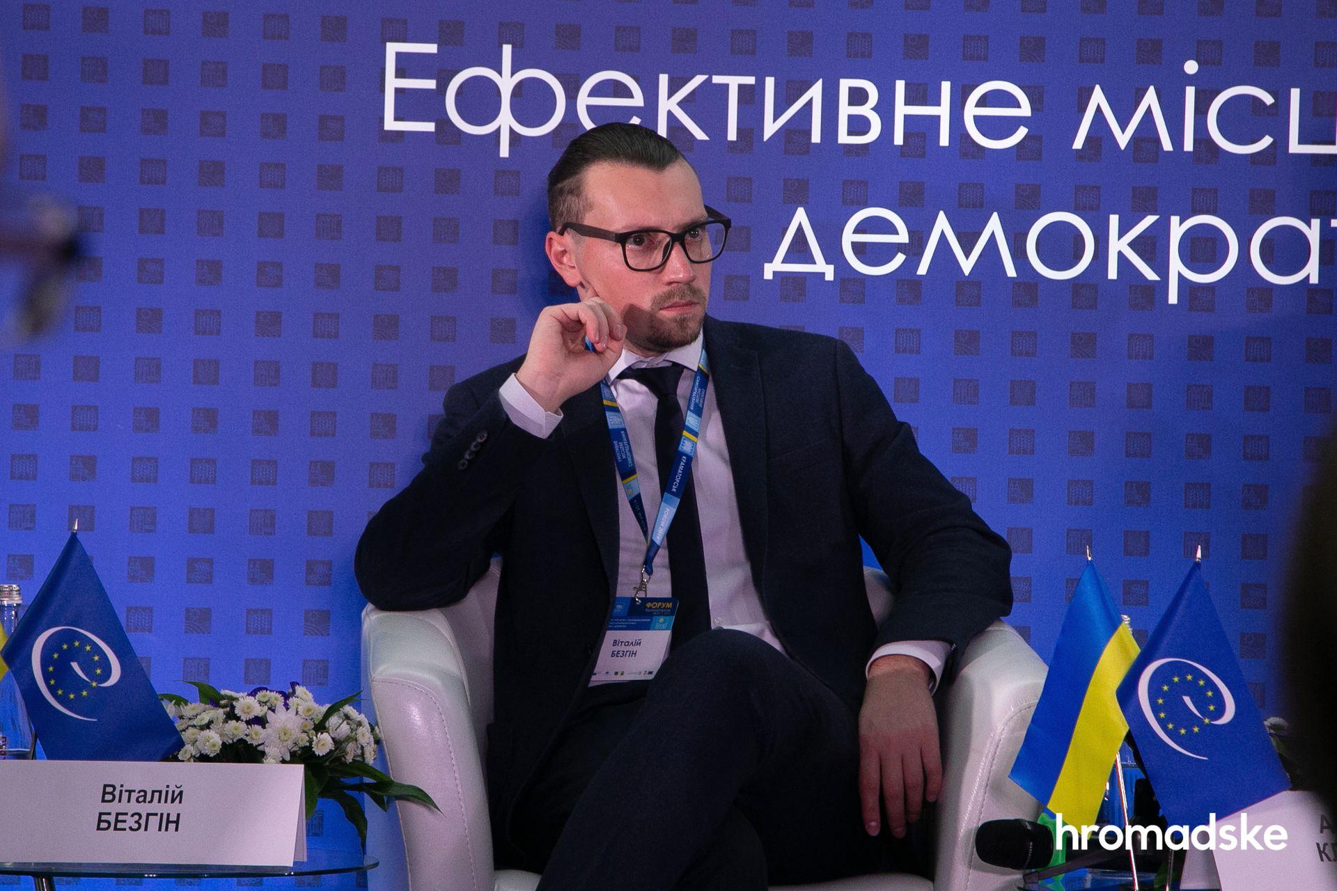 Віталій Безгін