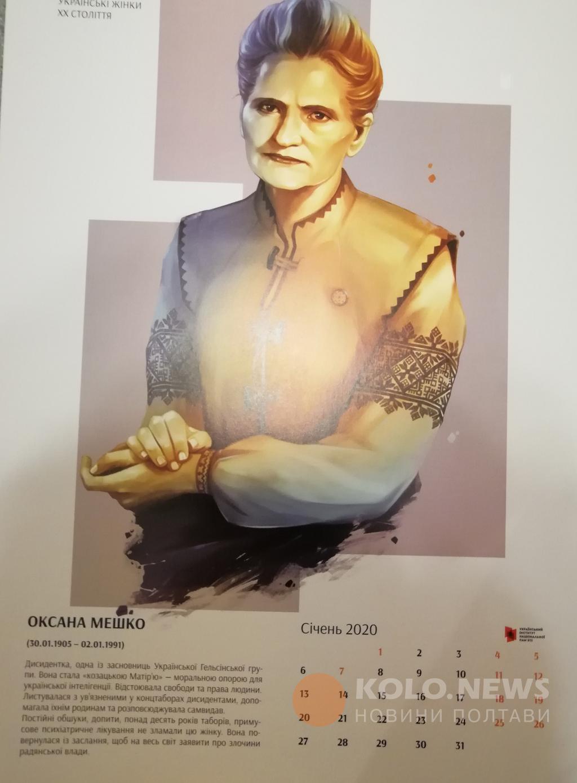 Календар розпочинається з розповіді про Оксану Мешко