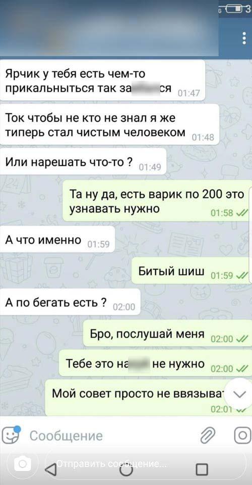 Ймовірне листування одногрупників Ярослава та Данила