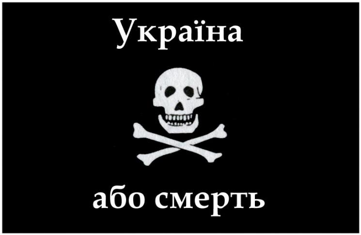 Знамено легендарного полку Чорні Запорожці