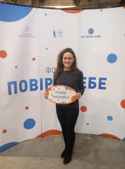 Анастасія Харченко — стипендіатка благодійного фонду «Повір у себе»