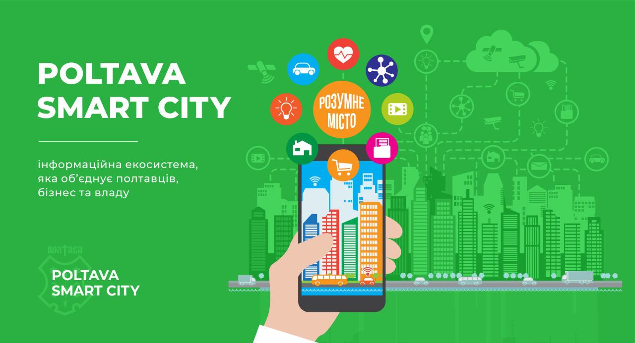 Підтримали громадську організацію Institute of analysis and advocacy в проекті Poltava smart city. Як наслідок — вже через невеликий проміжок часу ціла низка муніципальних функцій буде доступна мешканцям прямо зі свого смартфону.
