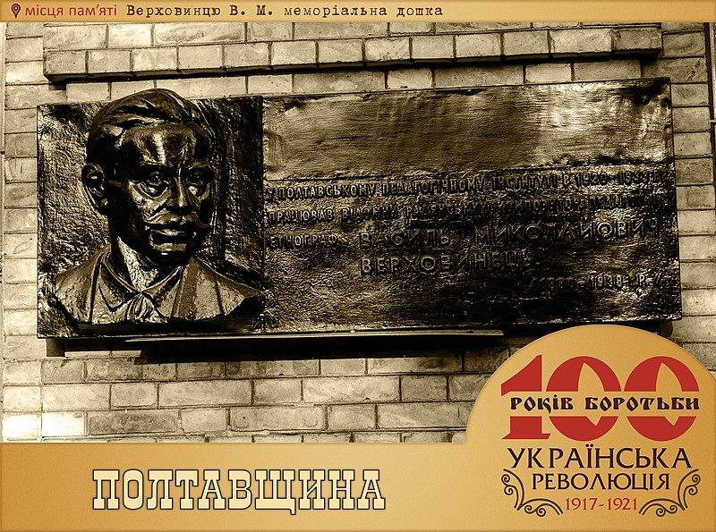 Меморіальна дошка Василю Верховинцю