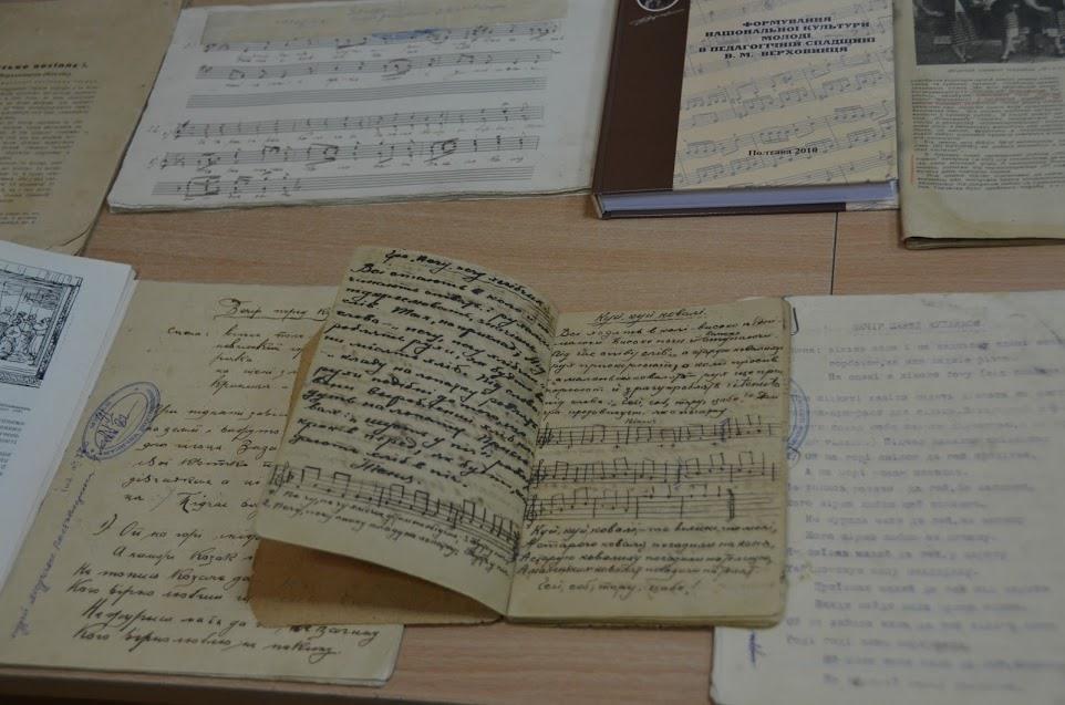 Музей музична Полтавщина записи виконані рукою Верховинця