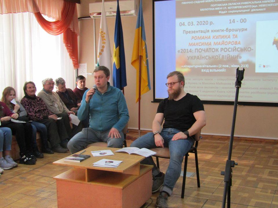 Автори брошури Максим Майоров і Роман Кулик