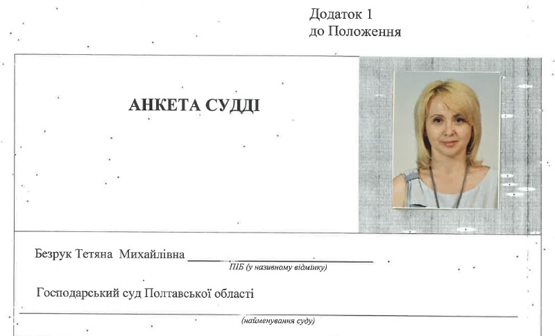 Тетяна Безрук | Джерело: vkksu.gov.ua