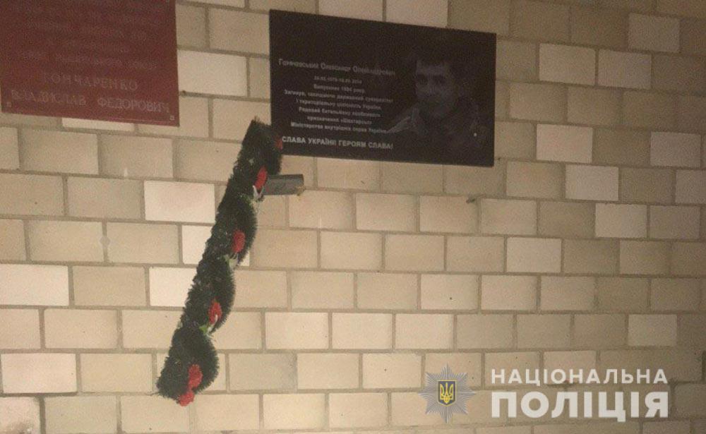 Меморіальна дошка Олександра Горячевського
