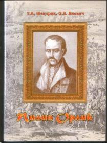 Обкладинка книги «Пилип Орлик»