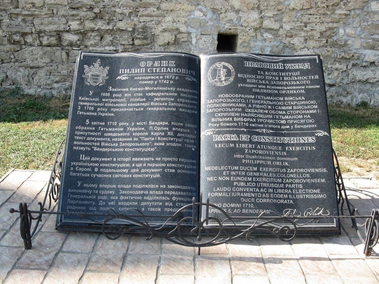 Памя'тник Конституції Пилипа Орлика у молдовському місті Бендери