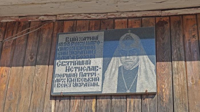 Меморіальна дошка на родинному будинку Петлюр-Скрипників