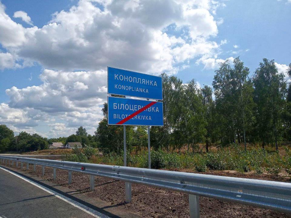 Білоцерківська ОТГ — неспроможна