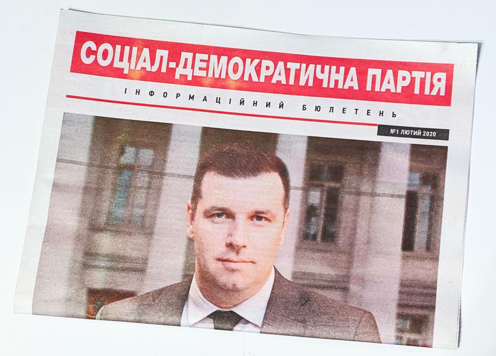 Перший випуск інформаційного бюлетеня партії СДП