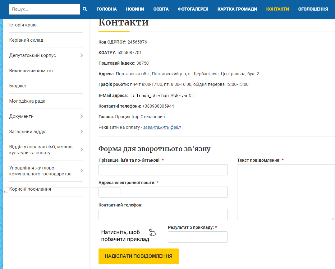 Залишити звернення можна на сайті Щербанівської ОТГ