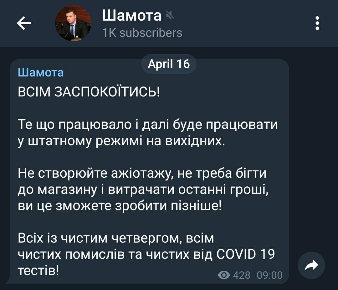 Публікація у телеграм-каналі Олександра Шамоти
