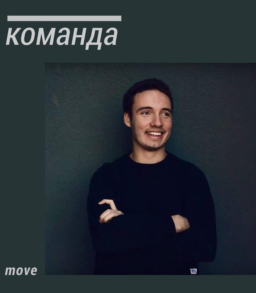 Засновник агенції MOVE Руслан Дмитренко