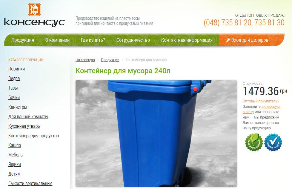 Пластиковий контейнер для сміття з колесами. Ціна 1479 грн.