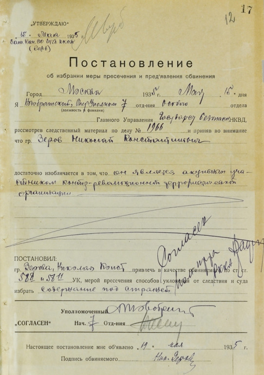 Постанова про арешт Миколи Зерова. Фото: tsn.ua