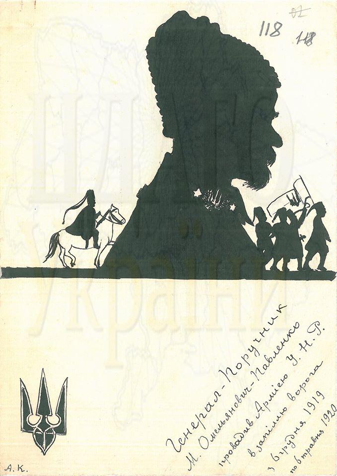Ескіз листівки із зображенням Омеляновича-Павленка, присвяченої 1-му Зимовому походу та сторінки із конспекту реферату учасника походу полковника Михайла Крата