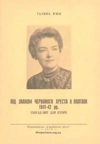 Обкладинка книги Галини Вюн про Червоний хрест у Полтаві