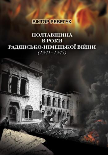 Обкладинка книги Віктора Ревегука