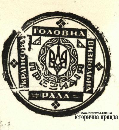 Печатка УГВР
