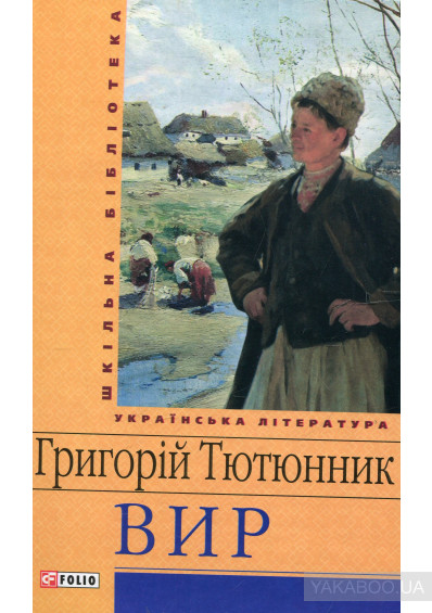 Обкладинка книги «Вир»