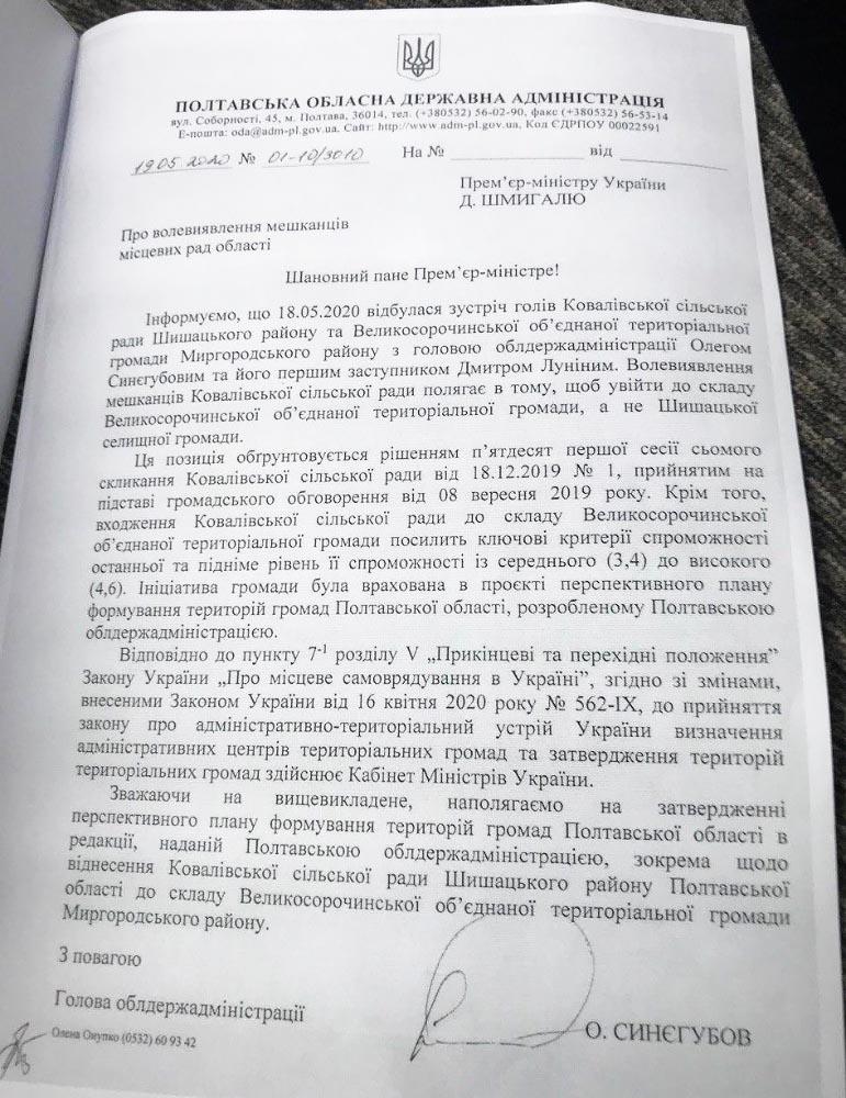 Лист від Олега Синєгубова Прем'єр-міністру України