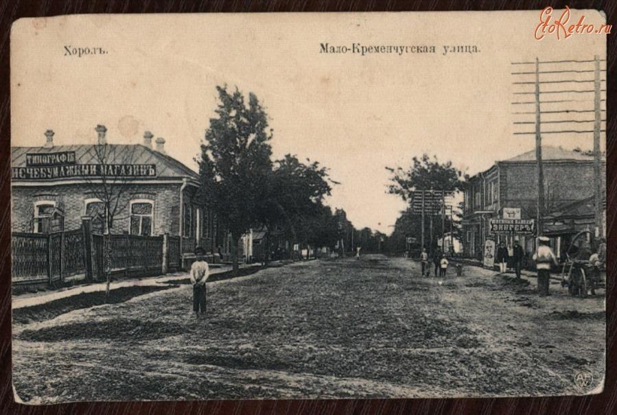 1918 рік. Хорол
