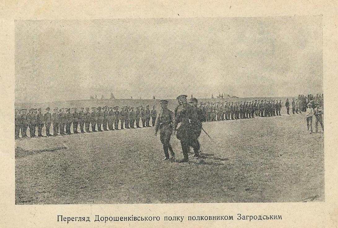 Запорізький корпус армії УНР
