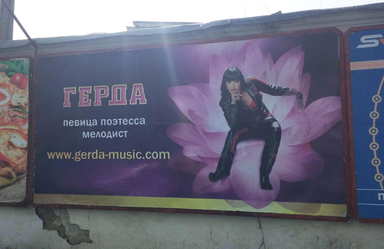 Зі стіни між теруправлінням ДБР та школою боротьби ім. Шемякіна приберуть усю рекламу — Герда більше не повернеться