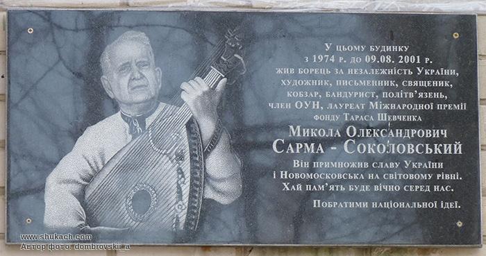 Меморіальна дошка у місті Новомосковськ