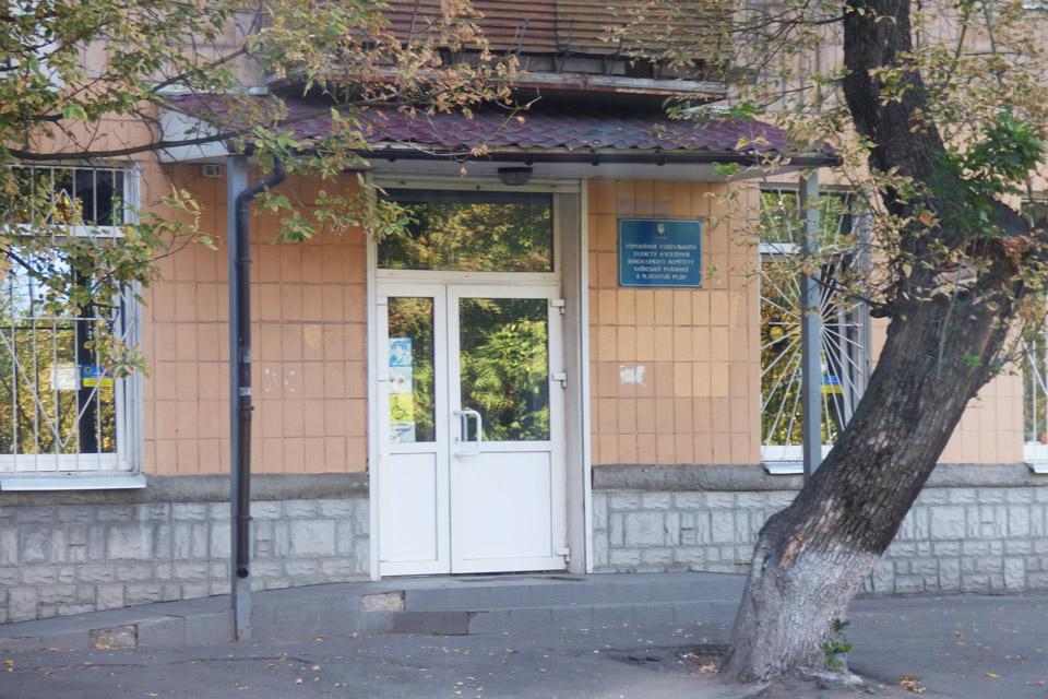 Управління соціального захисту населення виконкому Київської райради