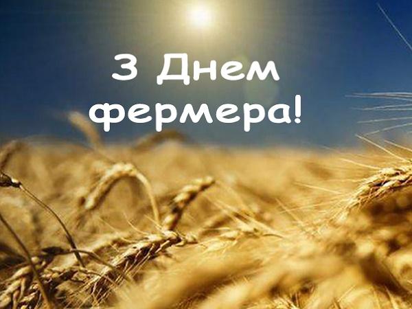 З Днем фермера