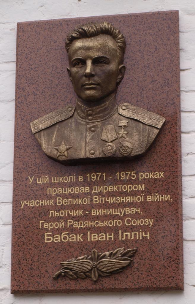 Меморіальна дошка на фасаді школи №7