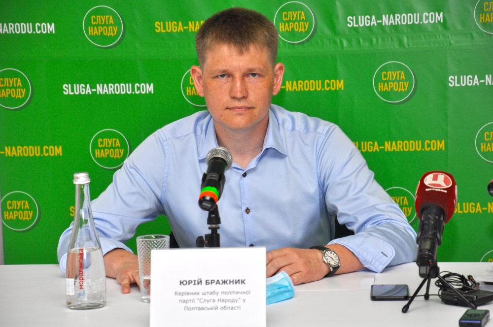 Юрій Бражник, голова штабу партії «Слуга народу» у Полтавські області
