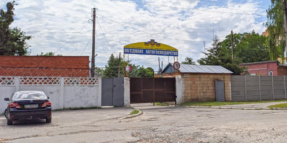 Об'єднане автогосподарство закладів та установ охорони здоров'я Полтавської області