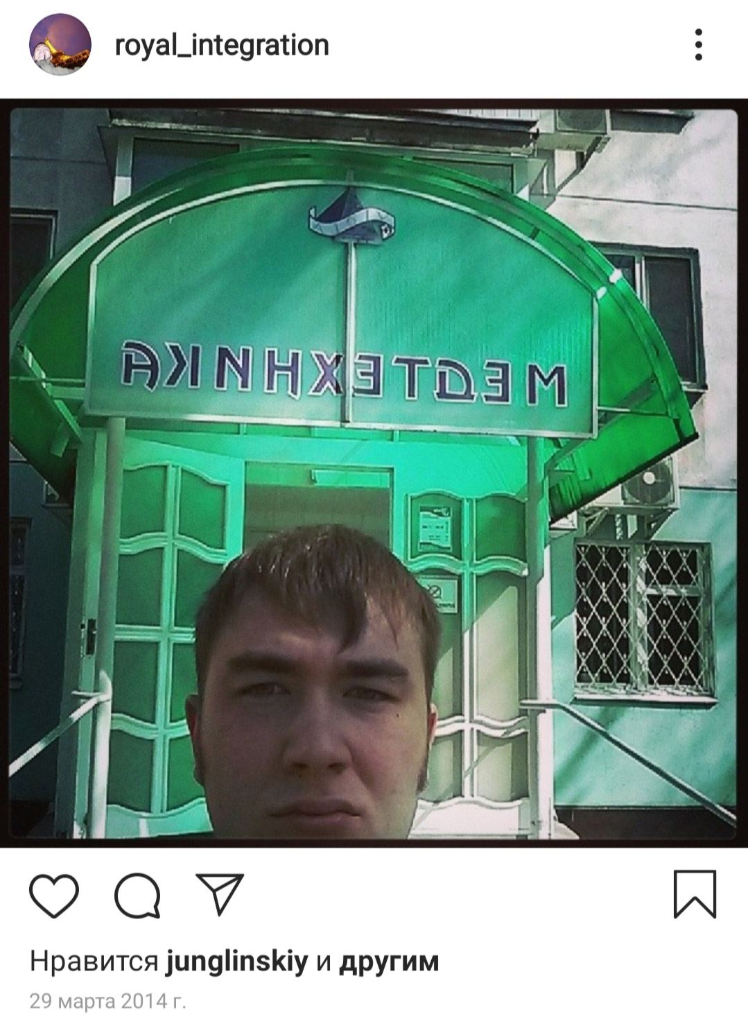 Фото із Інстаграм профілю Ростислава Олійника