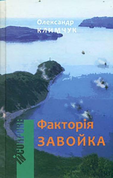 Книга «Факторія Завойка: портрет з історії» (Олександр Климчук)