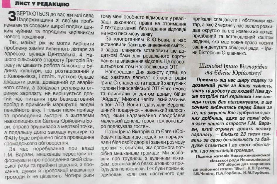 У газеті «Вісті» розмістили проплачену Іриною Степаненко статтю проти Григорія Варави