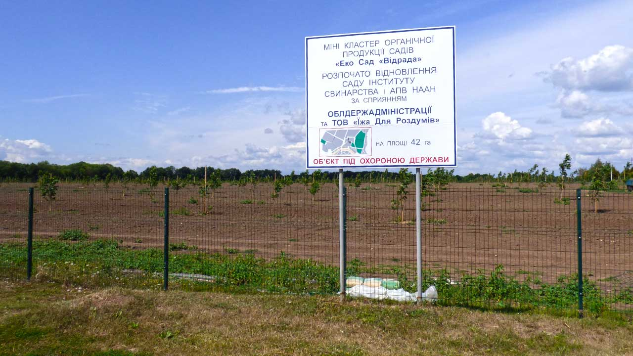 Паркан вздовж полів Інституту свинарства в районі Поля Полтавської битви побудували минулого року