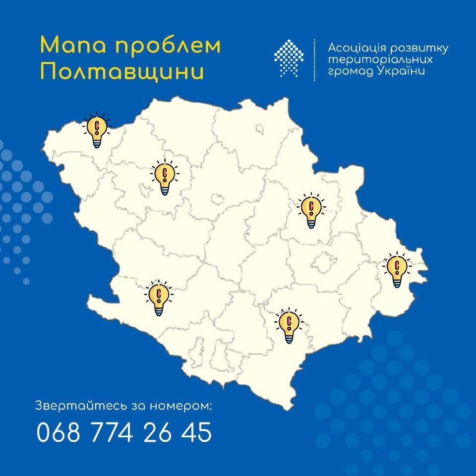 Мапа проблем Полтавщини
