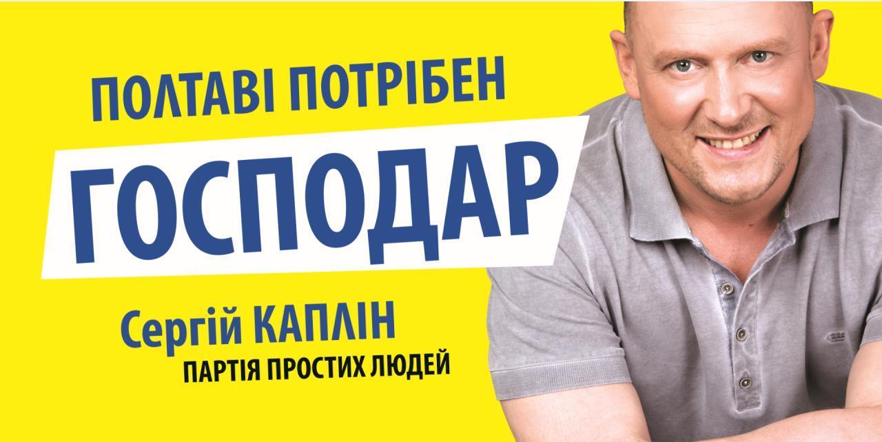 Сргій Каплін — лідер партії простих людей