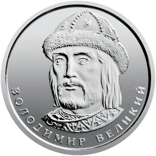 Одногривнева сучасна монета із зображенням князя Володимира