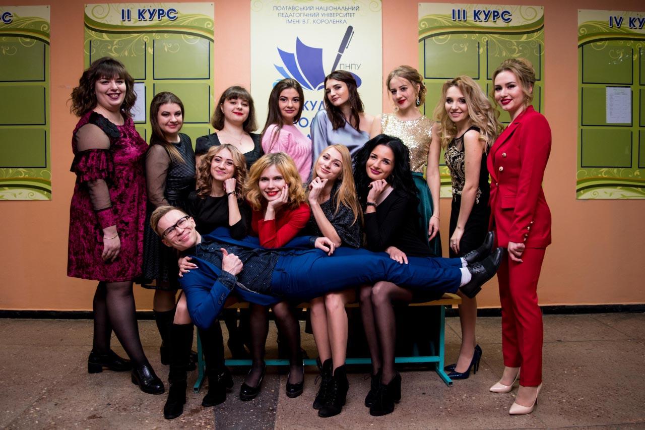 Випускники Полтавського національного педагогічного університету імені Володимира Короленка