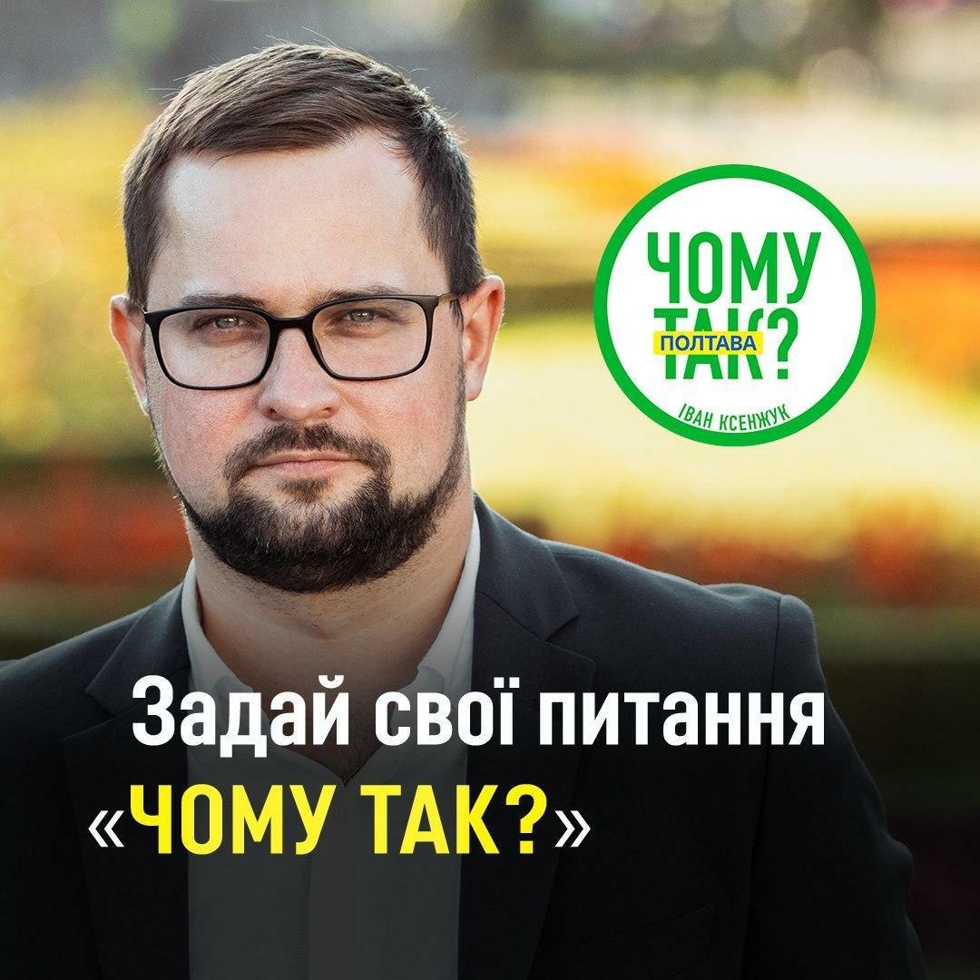 Іван Ксенжук