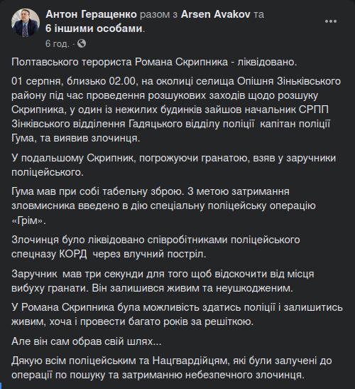 Повідомлення Антона Геращенка у Фейсбуці